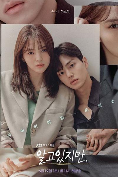 Nevertheless Season 1 Episodes Download MP4 HD Korean Drama and English Subtitles