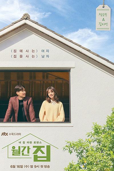 Monthly Magazine Home Season 1 Episodes Download MP4 HD Korean Drama and English Subtitles