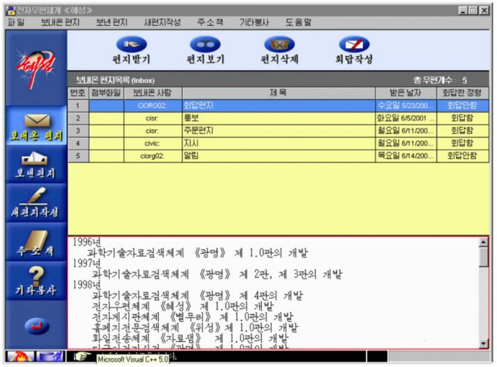 "Hasil gambar untuk Launch of the ""Korea Computer Center"": An E-library of North Korean Software"