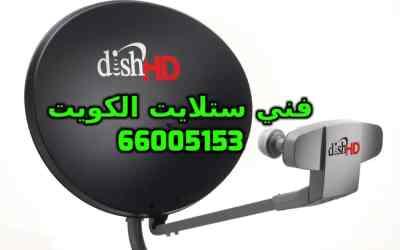 مشاهدة بين سبورت 66005153 بالكويت