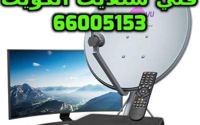 رقم شركة bein sport الكويت 66005153