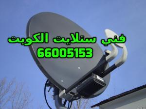 رقم بن سبورت 66005153 الكويت