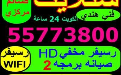 فني تركيب ستلايت الكويت
