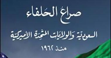 """صراع الحلفاء"""" كتاب يشخص العلاقات السعودية الأمريكية"""