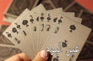 """مسرحية """"ورقة كوتشينة"""" تسلط الضوء على أساليب """"داعش"""" في استدراج الشباب"""