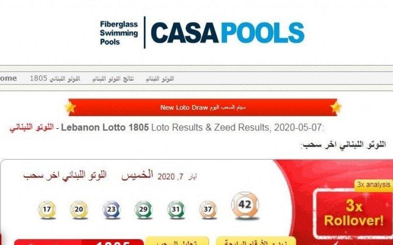 نتائج سحب اللوتو اللبناني 1012 اليوم الخميس lebanon lotto 1912