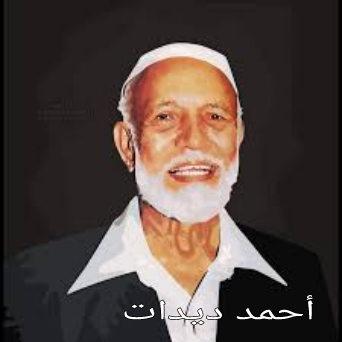 تعرف علي قصة إسلام الشيخ أحمد ديدات