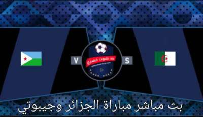 نتيجة مباراة الجزائر وجيبوتي اليوم تصفيات كأس العالم قطر 2022