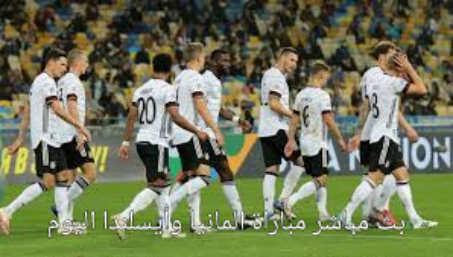 ملخص مباراة ألمانيا وأيسلندا اليوم بث مباشر تصفيات كأس العالم