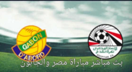 نتيجة مباراة مصر والجابون اليوم تصفيات افريقيا المؤهلة لكأس العالم