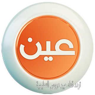 تردد قناة عين دروس التعليمية علي القمر الصناعي عرب سات مباشر 2021
