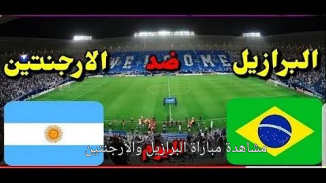 توقف مباراة البرازيل والأرجنتين اليوم تصفيات أمريكا الجنوبية المؤهلة لكأس العالم قطر