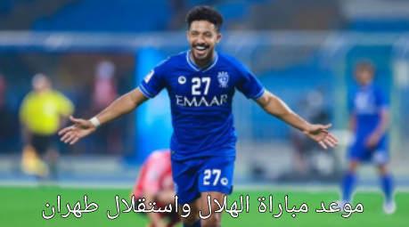 موعد مباراة الهلال واستقلال طهران اليوم في دوري أبطال آسيا لكرة القدم