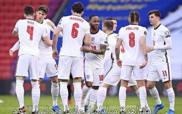 ملخص مباراة إنجلترا وبولندا بث مباشر اليوم في تصفيات كأس العالم قطر 2022
