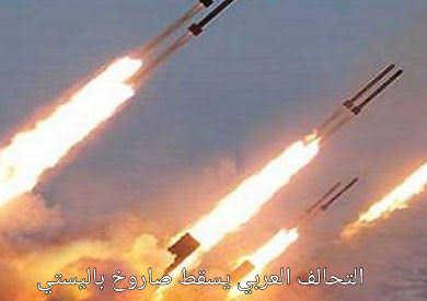 التحالف العربي يسقط صاروخ باليستي أطلقه الحوثيين نحو المملكة العربية السعودية
