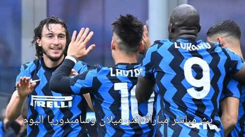 بث مباشر مباراة إنتر ميلانو وسامبدوريا اليوم في الدوري الايطالي لكرة القدم