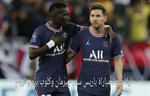 نتيجة باريس سان جيرمان وكلوب بروج اليوم في دوري أبطال أوروبا