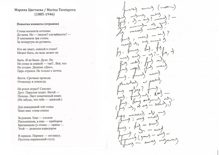 asemic translation_Tsvetaeva_Popytka komnaty1_2015_paper, gel pen