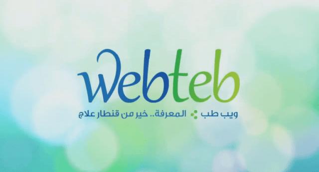WebTeb-Review-3.png