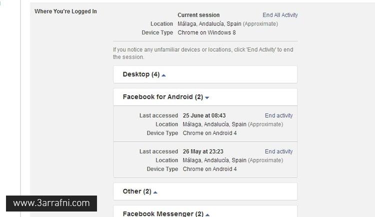 كيفية معرفة ما إذا كان حساب الفيس بوك تم إختراقه و طرق تأمين