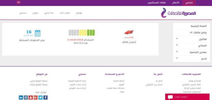 طريقة متابعة استهلاك باقة الإنترنت من Tedata ومعرفة عدد