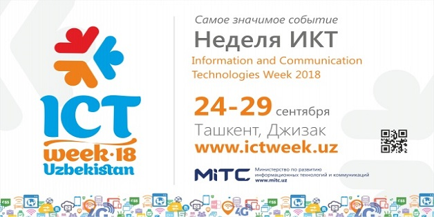 ICT WEEK 2018 to Held in Taskent Uzbekistan