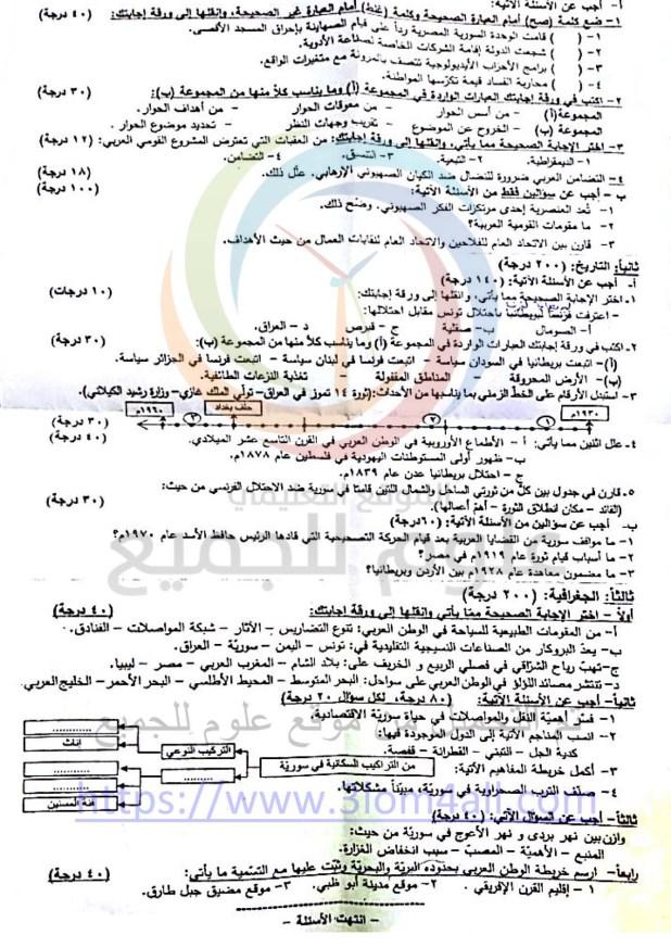 اسئلة مادة الاجتماعيات 2017 لكل المحافظات تاسع سوريا