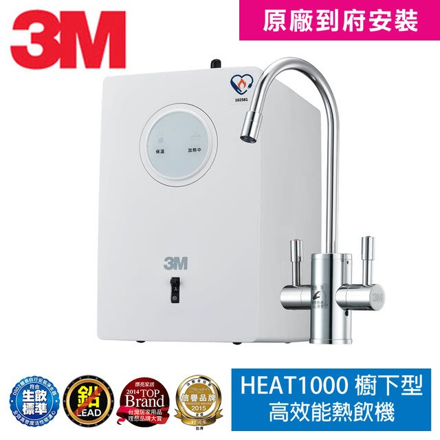 3M HEAT1000 加熱器雙溫淨水組 (附S004櫥下型淨水器) +SQC前置PP過濾系統再送一支前置濾心
