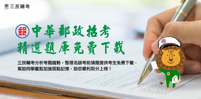 三民輔考 - 中華郵政招考精選題庫 免費下載