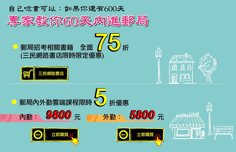 郵局內外勤雲端課程、107年郵局招考開缺2059名_三民輔考
