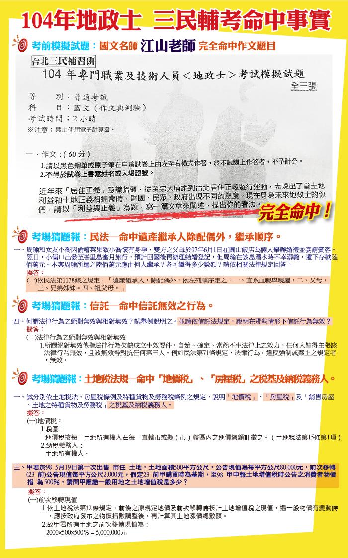 地政士考前猜題 作文題目 完全命中-三民輔考 - 國家考試新聞臺 - udn部落格