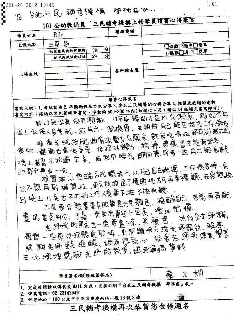 [三民補習班]-公職考試上榜學員心得