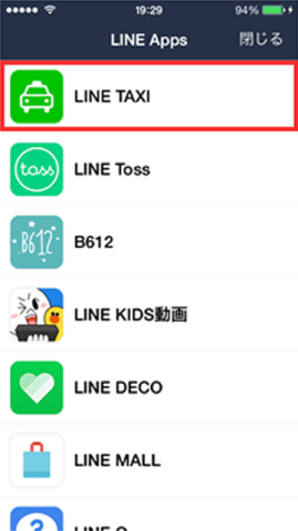 「LINE TAXI」簡単利用ガイド1 【その他】→【LINE Apps】→【LINE TAXI】