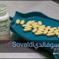سوفالدي Sovaldi: انفراجة كبيرة في علاج التهاب الكبد C
