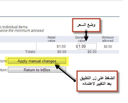 اعتماد تغيير السعر