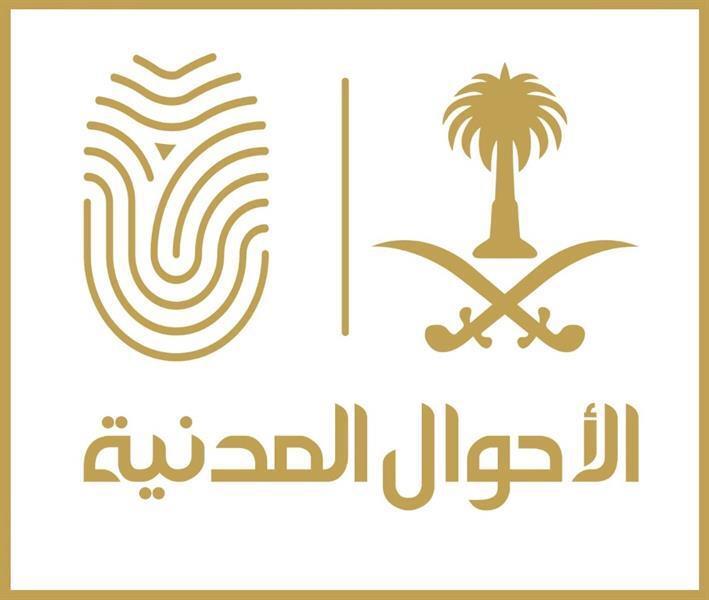 التقديم على وظائف الاحوال المدنية للعام 1442هـ 2020م وظائف عزيز موقع الوظائف السعودية الأول