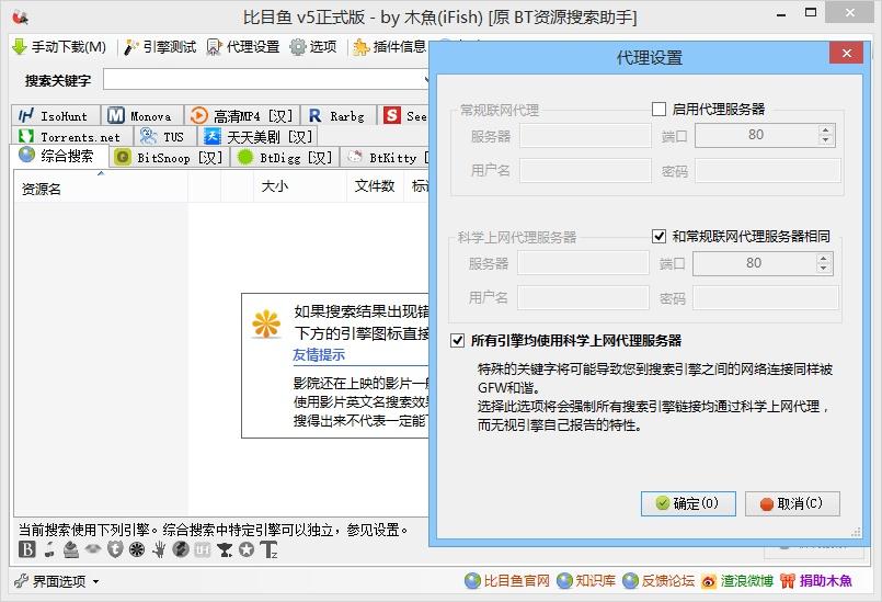 BT資源搜索神器!比目魚v5.5 復活版本 - 423Down