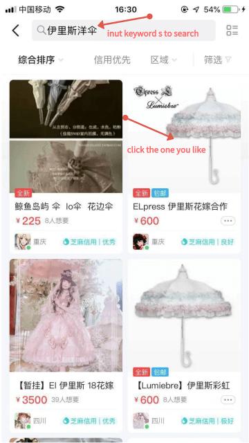 xianyu search