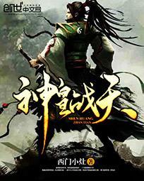 神皇戰天(西門小杜)最新章節_神皇戰天全文免費閱讀_風雨小說網
