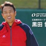 黒田投手の数量限定オンヨネウェアが好評発売中!