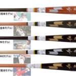 SSKの数量限定木製バットが新発売!!