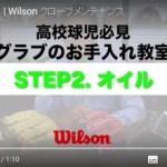 ウイルソンが推奨するグラブのお手入れ方法とは?Part2