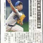久保田スラッガー限定ラベル本日発売開始!