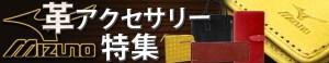 15-6-miz-leather