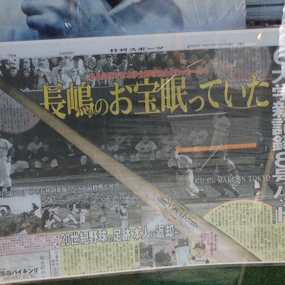 一番人気の日本製硬式グラブは??(玉澤編)