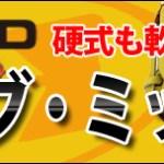 1万円代の硬式グラブ・9千円代の軟式グラブが入荷!