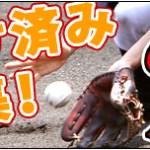 久保田スラッガーの型付け済みグラブが好評発売中!