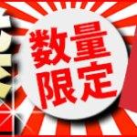 新春!スワロースポーツで初となる福袋の販売決定!