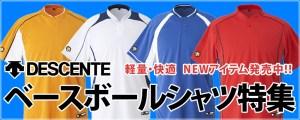 17-7-des-shirts