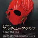 オリックス山本由伸選手も愛用するアイピーセレクトアルモニーアグラブが近日発売予定!